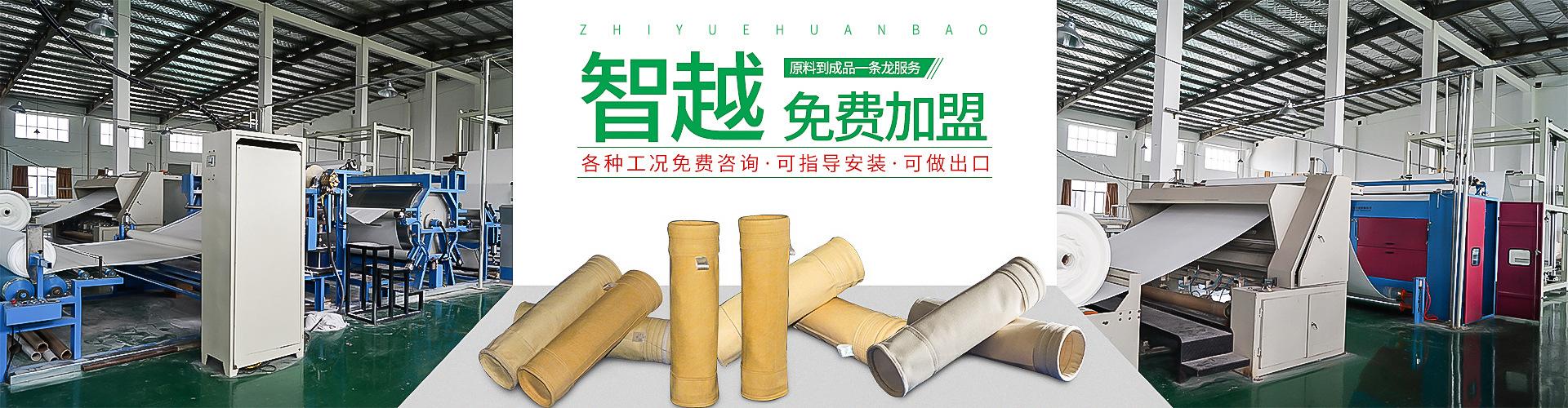 盐城市智越环保科技有限公司海报3